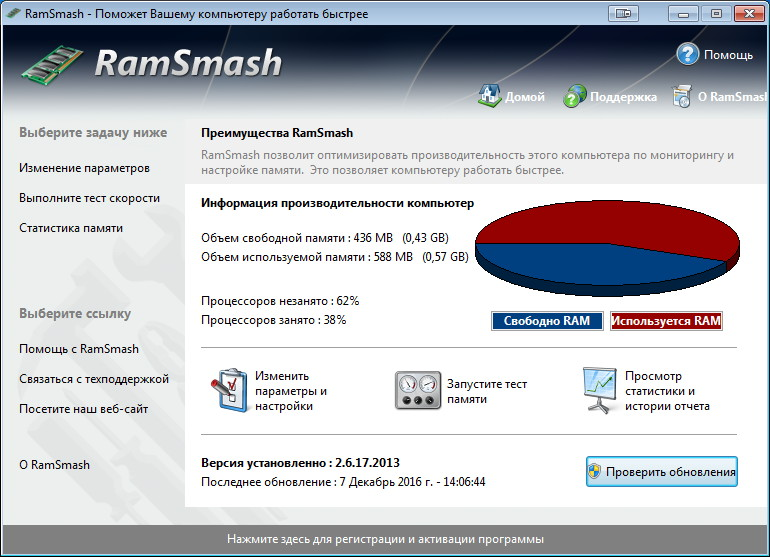 Программа ramsmash скачать официальный сайт
