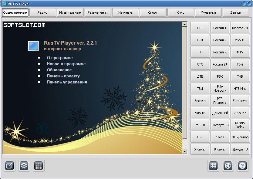 Программа rustv скачать