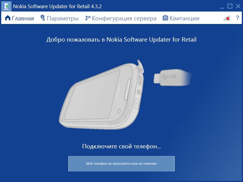 программа Nokia Software Updater скачать на русском - фото 3
