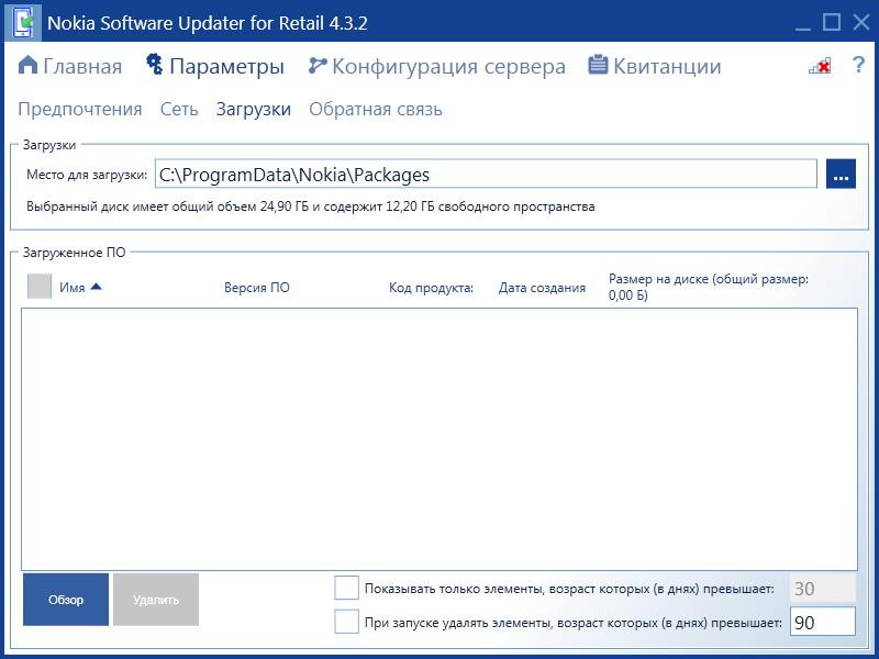 программа Nokia Software Updater скачать на русском - фото 6