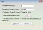 Скриншот №2 к программе Typle