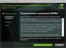 Скриншот №1 к программе NVIDIA PhysX