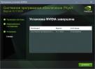 Скриншот №2 к программе NVIDIA PhysX