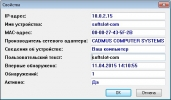 Скриншот №2 к программе Wireless Network Watcher