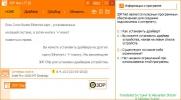 Скриншот №1 к программе 3DP Net