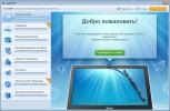 Скриншот №1 к программе CleanMyPC