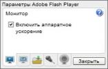 Скриншот №1 к программе Adobe Flash Player for Yandex