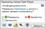 Скриншот №2 к программе Adobe Flash Player for Yandex