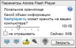Скриншот №3 к программе Adobe Flash Player for Yandex