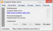 Скриншот №1 к программе Screamer Radio
