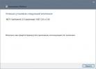 Скриншот №2 к программе Microsoft .NET Framework