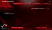 Скриншот №2 к программе ROG Gaming Center