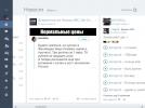 Скриншот №2 к программе ВКонтакте
