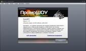 Скриншот №3 к программе ПромоШОУ PRO
