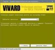 Скриншот №2 к программе ViVARD