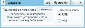 Скриншот №1 к программе InstAllAPK