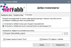Скриншот №2 к программе Netfabb Basic