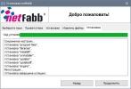 Скриншот №3 к программе Netfabb Basic