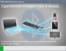 Скриншот №2 к программе WIDCOMM Bluetooth Software