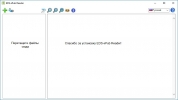 Скриншот №1 к программе EDS ePub Reader