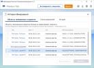 Скриншот №2 к программе Malwarebytes Anti-Malware