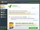 Скриншот №1 к программе Avast! Internet Security