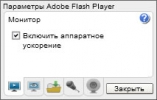 Скриншот №1 к программе Adobe Flash Player