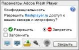 Скриншот №2 к программе Adobe Flash Player