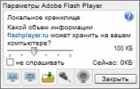 Скриншот №3 к программе Adobe Flash Player