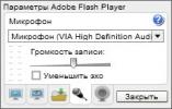 Скриншот №4 к программе Adobe Flash Player