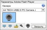 Скриншот №5 к программе Adobe Flash Player